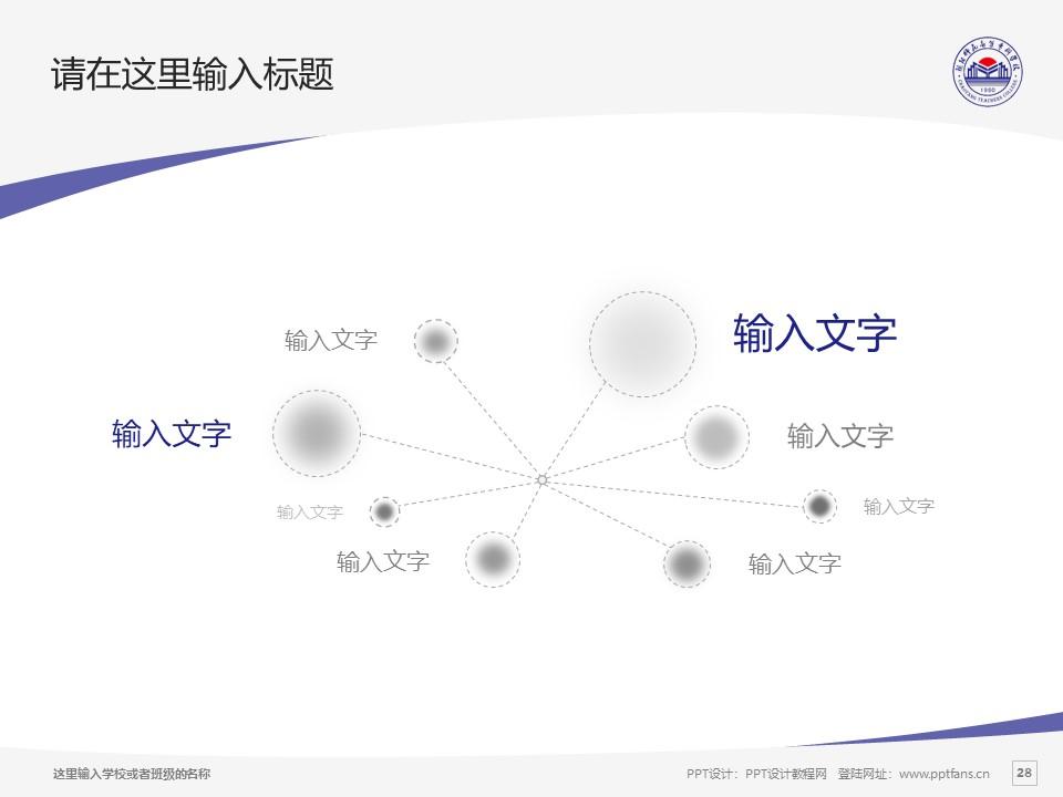 朝阳师范高等专科学校PPT模板下载_幻灯片预览图28