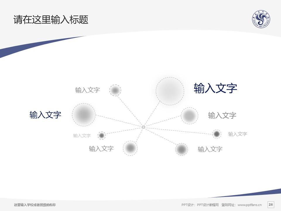 大连艺术学院PPT模板下载_幻灯片预览图28