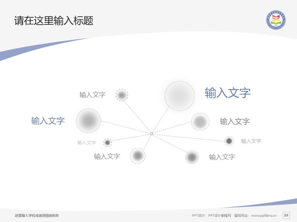 锦州师范高等专科学校PPT模板下载_幻灯片预览图28