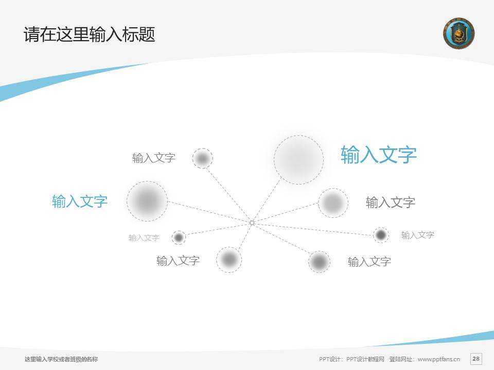 中国刑事警察学院PPT模板下载_幻灯片预览图28