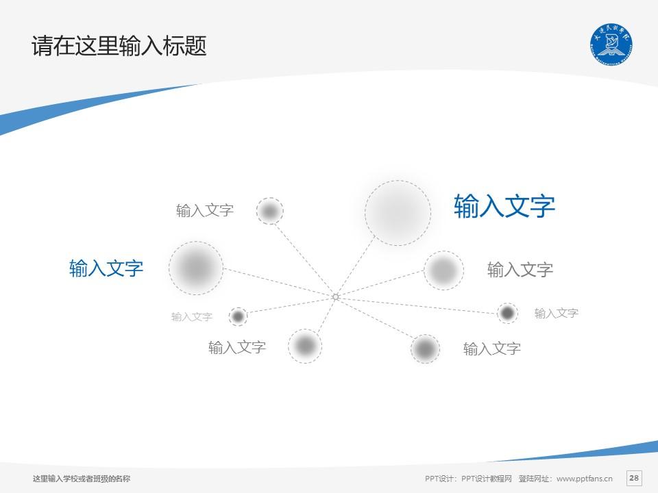 大连民族学院PPT模板下载_幻灯片预览图28
