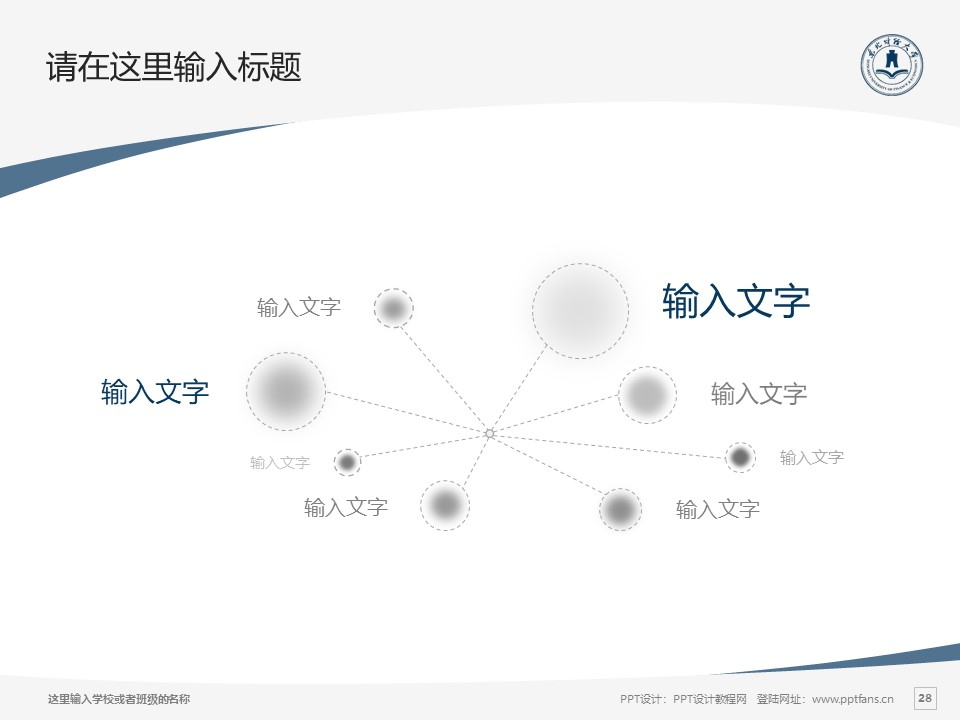 东北财经大学PPT模板下载_幻灯片预览图28