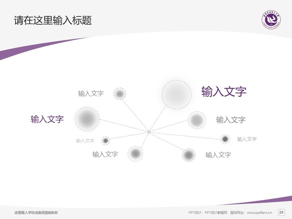 辽宁石油化工大学PPT模板下载_幻灯片预览图28
