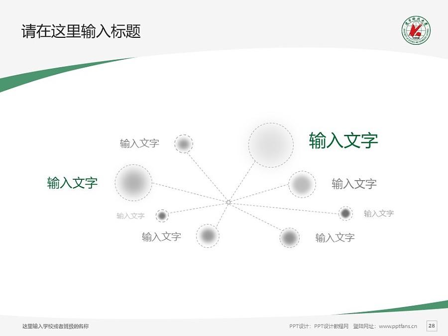 辽宁科技大学PPT模板下载_幻灯片预览图28