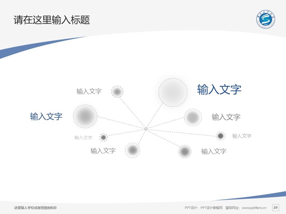 沈阳工业大学PPT模板下载_幻灯片预览图28