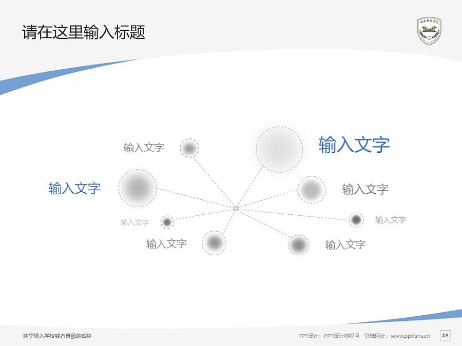 福建警察学院PPT模板下载_幻灯片预览图28
