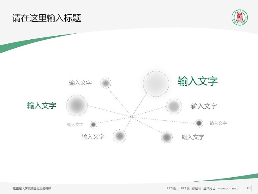 武夷学院PPT模板下载_幻灯片预览图28