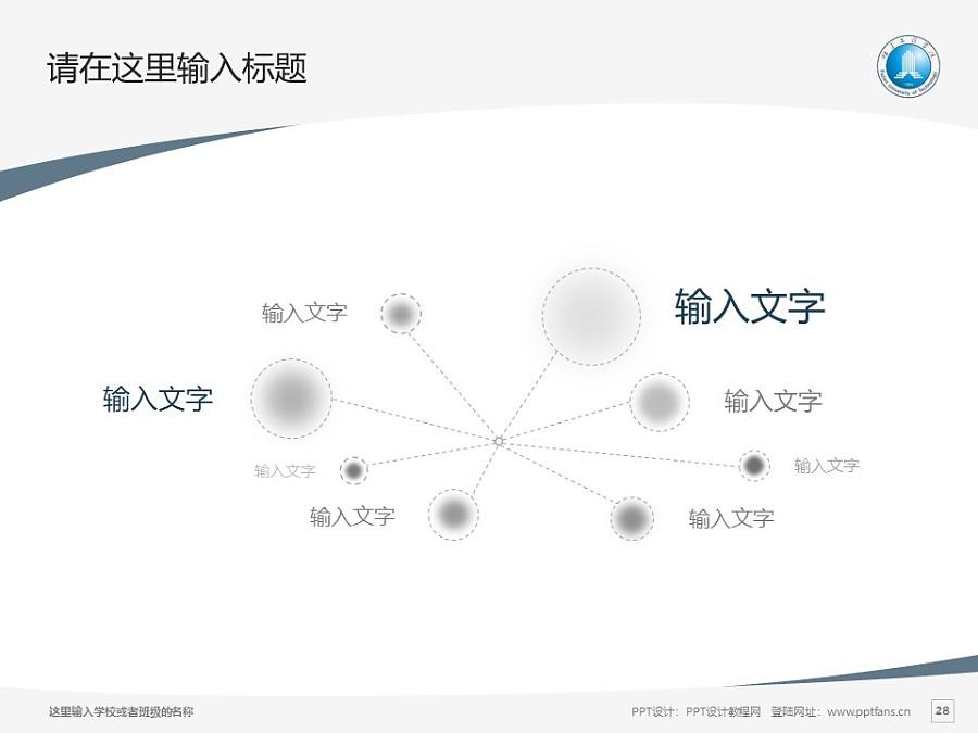 福建工程学院PPT模板下载_幻灯片预览图28