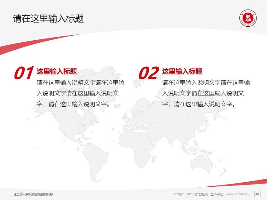 吕梁学院PPT模板下载_幻灯片预览图30