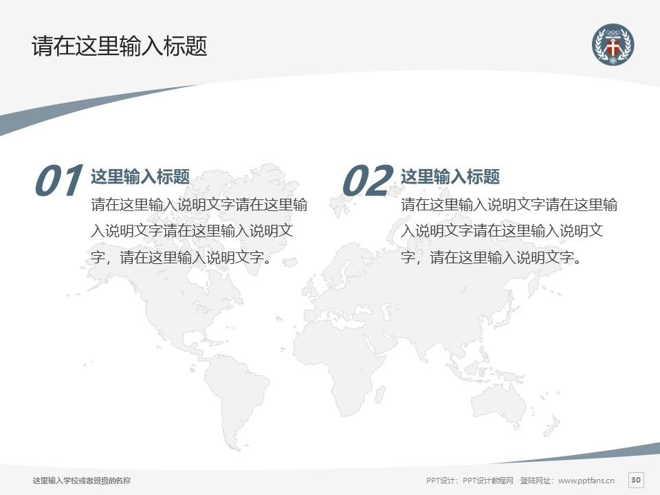 台湾中原大学PPT模板下载_幻灯片预览图30