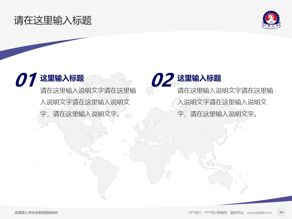台湾中华大学PPT模板下载_幻灯片预览图30