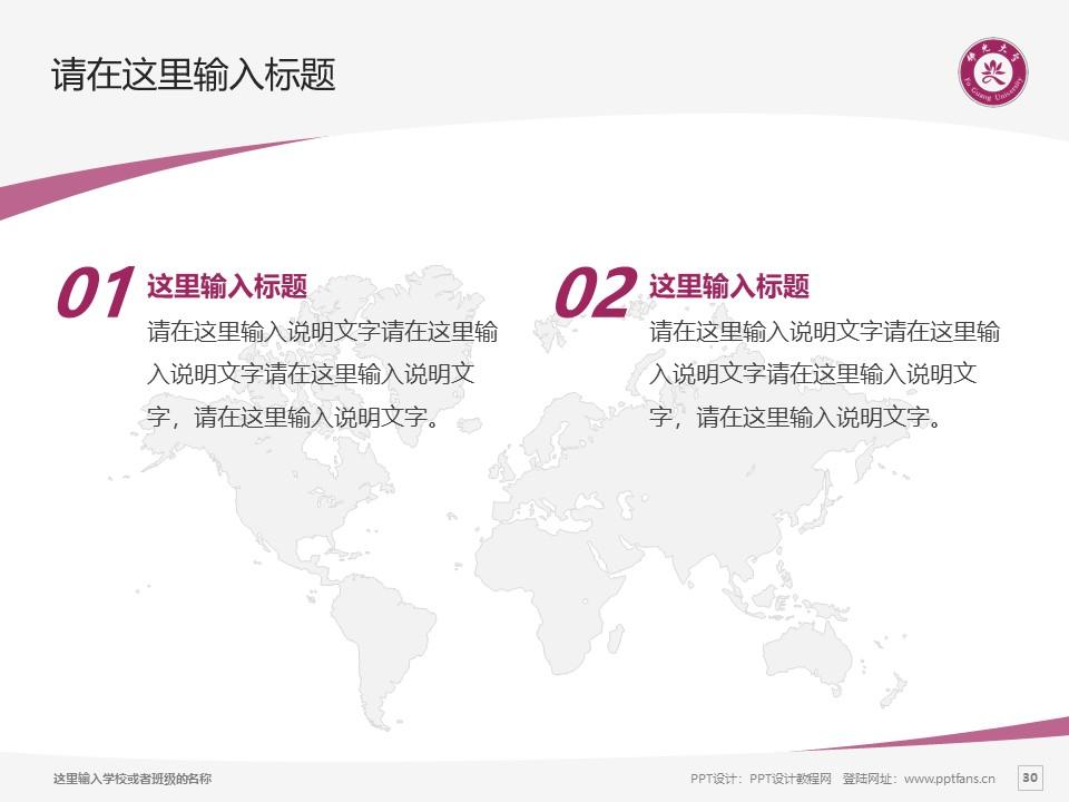 台湾佛光大学PPT模板下载_幻灯片预览图30