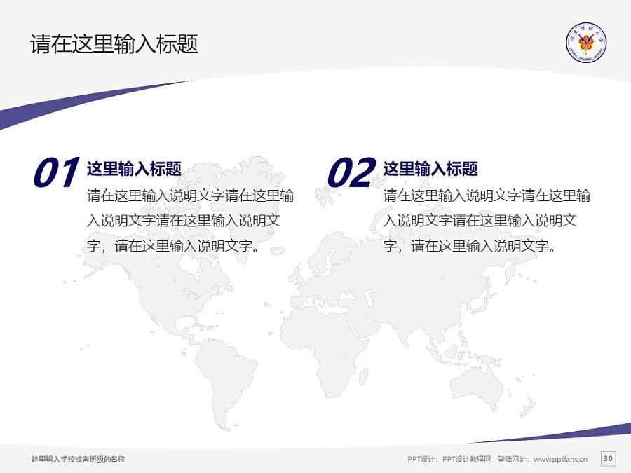 台湾阳明大学PPT模板下载_幻灯片预览图30