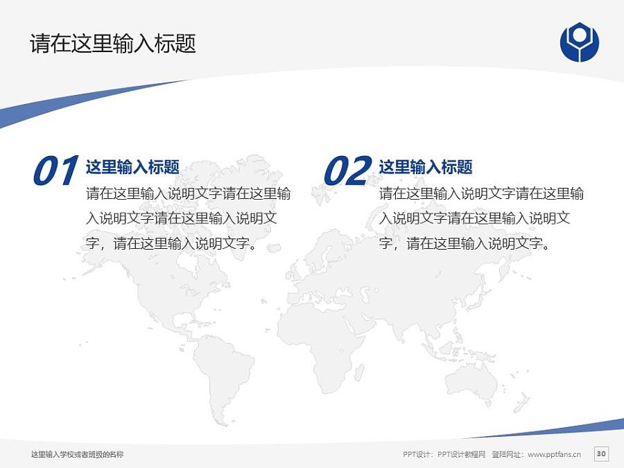 台湾科技大学PPT模板下载_幻灯片预览图30
