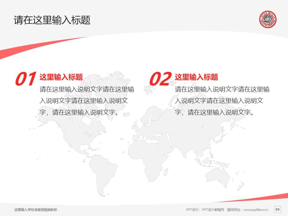 台湾东吴大学PPT模板下载_幻灯片预览图30