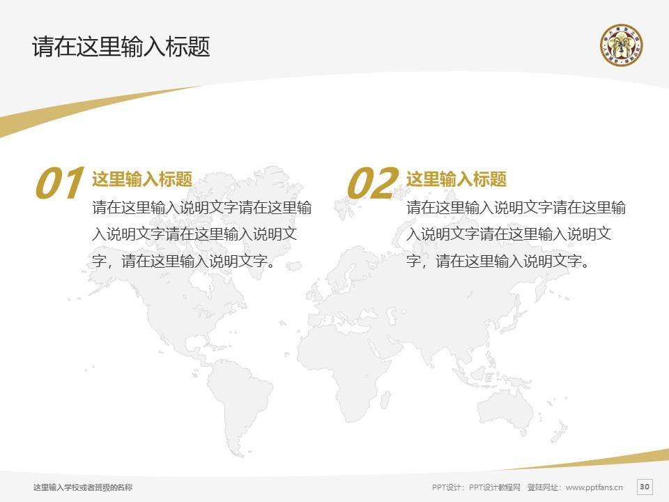 台湾大学PPT模板下载_幻灯片预览图30