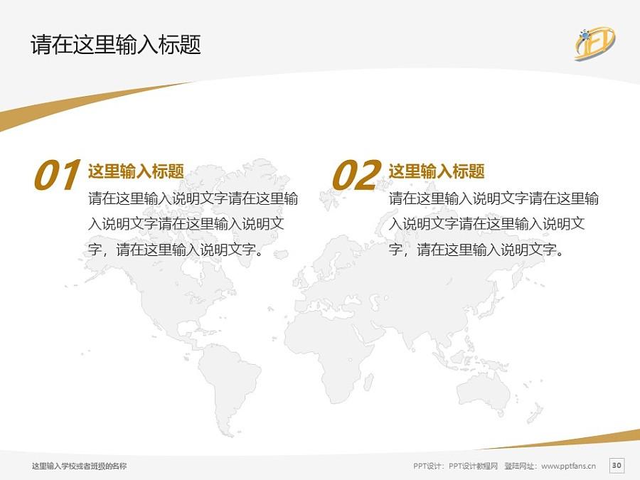 澳门旅游学院PPT模板下载_幻灯片预览图30