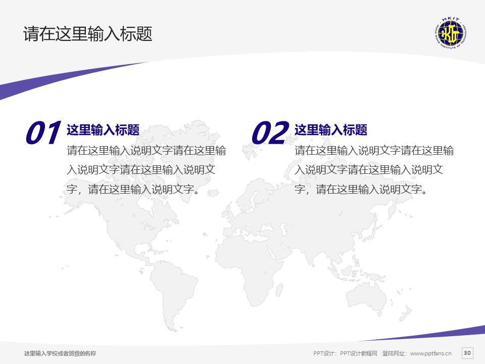 香港科技专上书院PPT模板下载_幻灯片预览图30