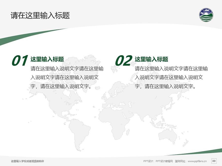 珠海学院PPT模板下载_幻灯片预览图30