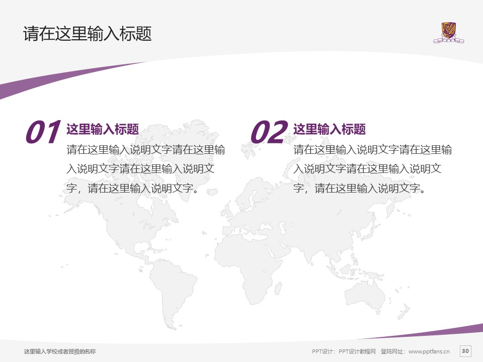 The Chinese University of Hong Kong powerpoint template download | 香港中文大学PPT模板下载_幻灯片预览图30
