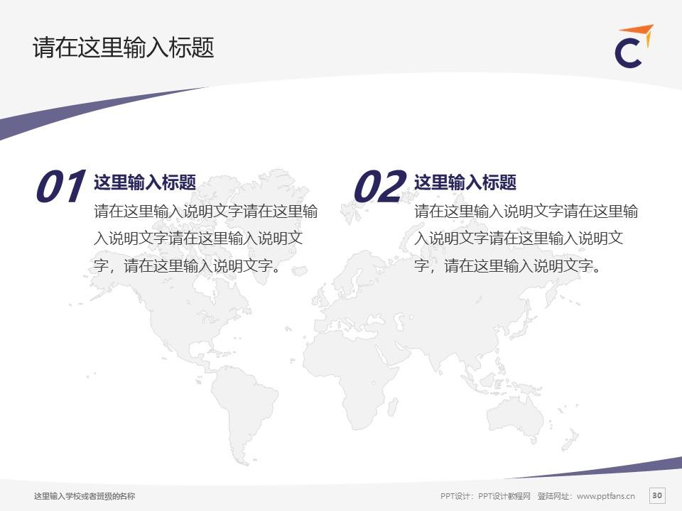 香港专业进修学校PPT模板下载_幻灯片预览图30
