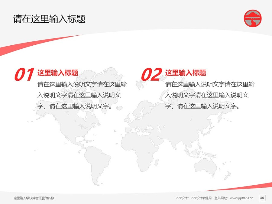 岭南大学PPT模板下载_幻灯片预览图30