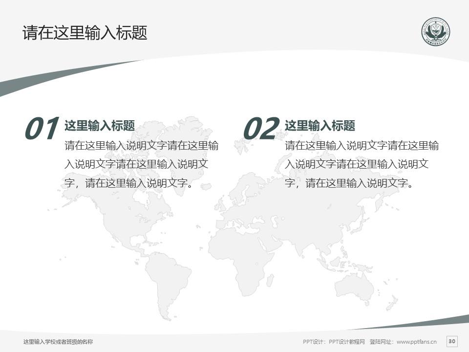 西藏警官高等专科学校PPT模板下载_幻灯片预览图30