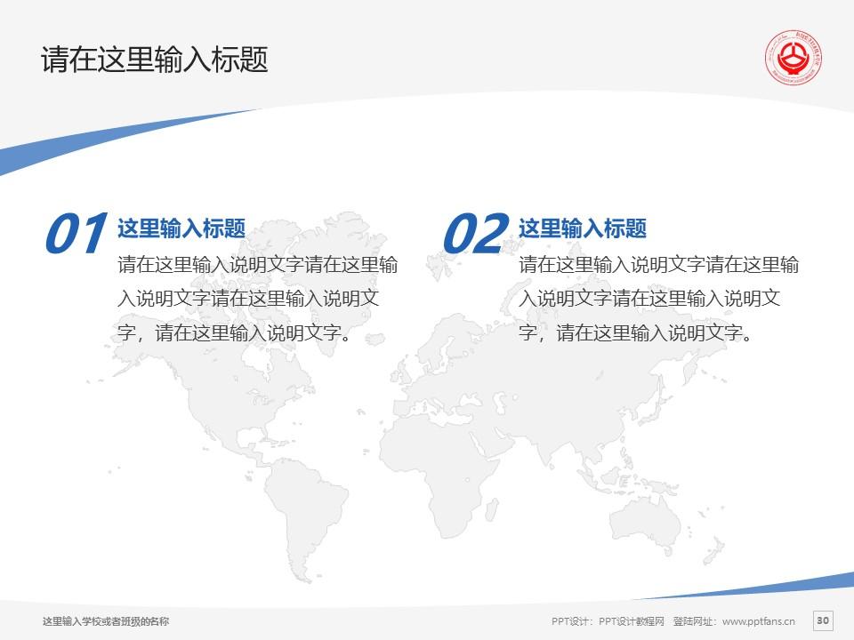 新疆交通职业技术学院PPT模板下载_幻灯片预览图30