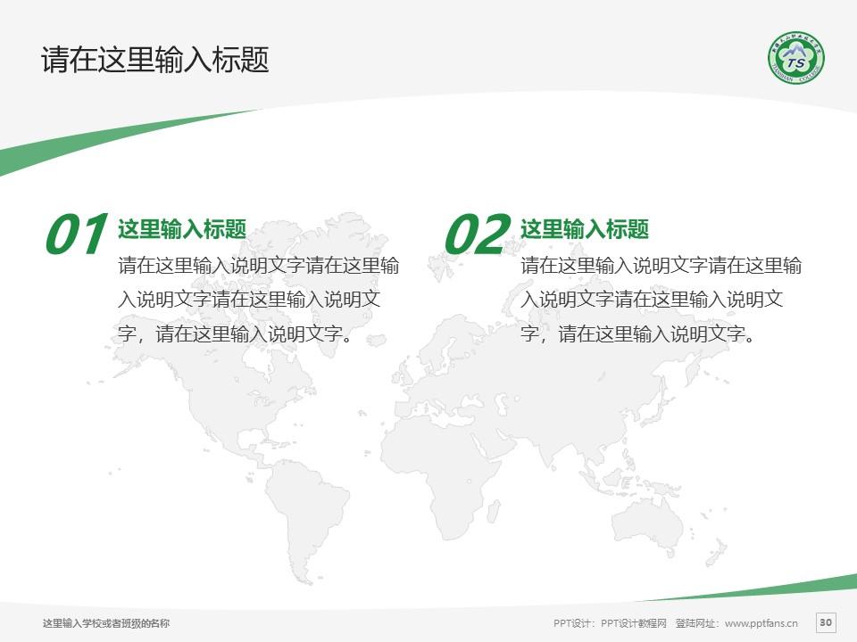 新疆天山职业技术学院PPT模板下载_幻灯片预览图30