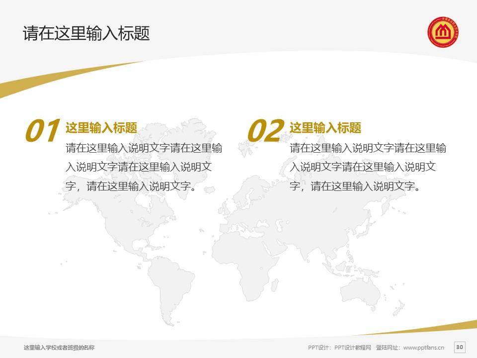 新疆建设职业技术学院PPT模板下载_幻灯片预览图30