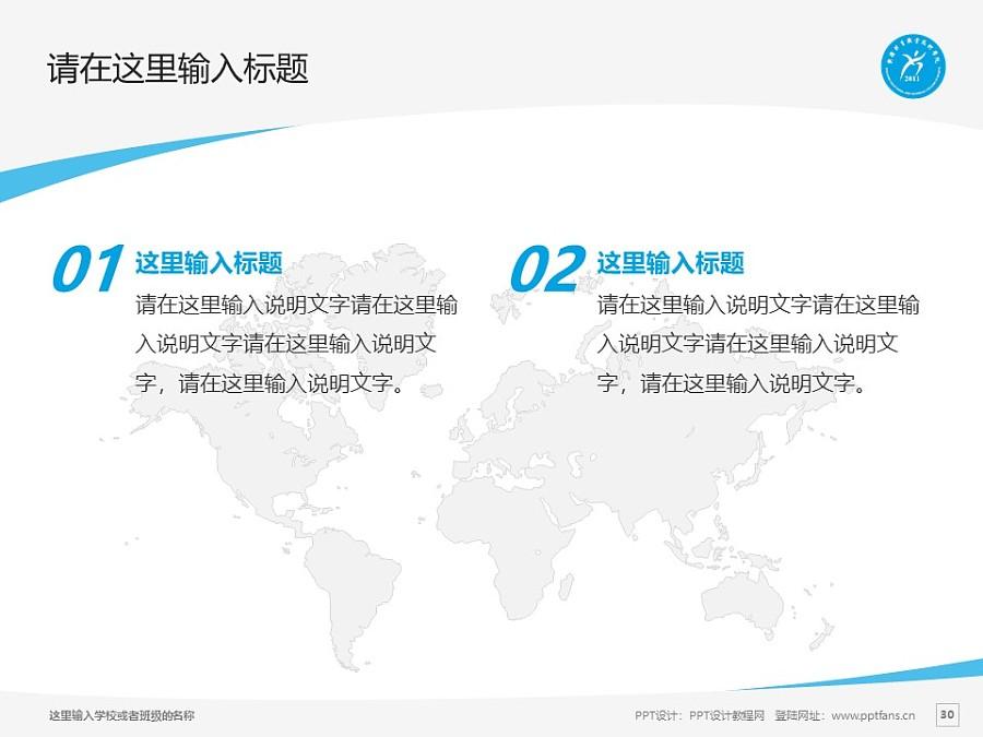 新疆体育职业技术学院PPT模板下载_幻灯片预览图30