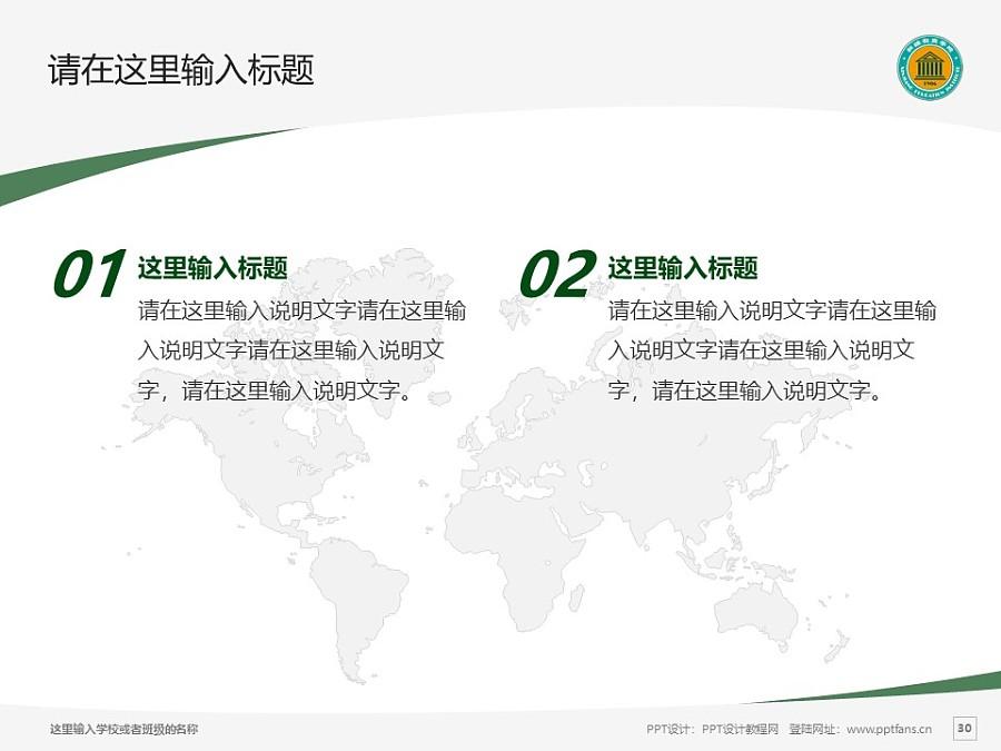 新疆师范高等专科学校PPT模板下载_幻灯片预览图30