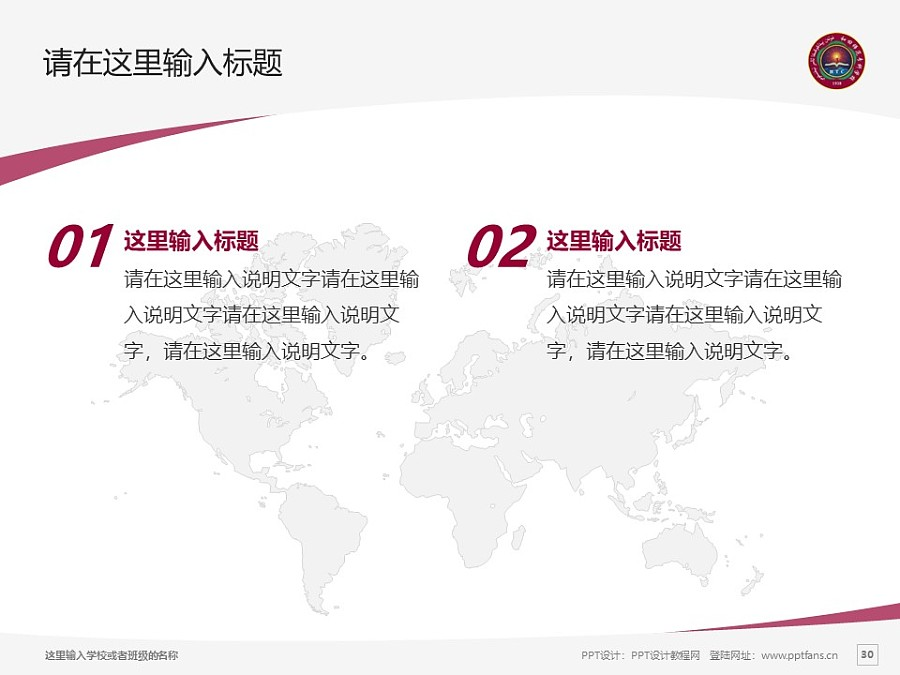和田师范专科学校PPT模板下载_幻灯片预览图30