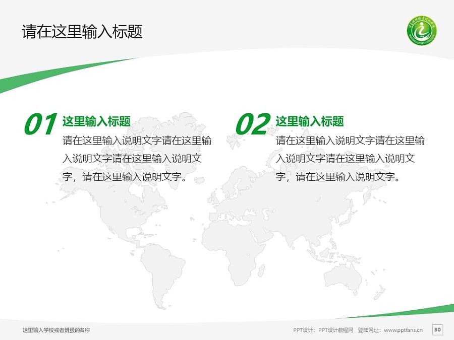 宁夏财经职业技术学院PPT模板下载_幻灯片预览图30