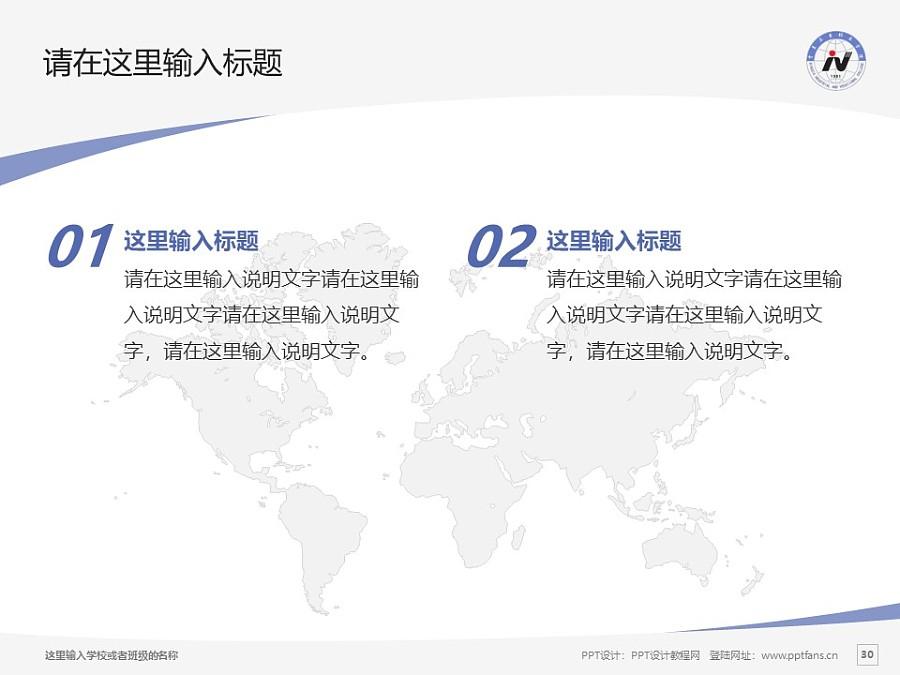 宁夏工业职业学院PPT模板下载_幻灯片预览图30