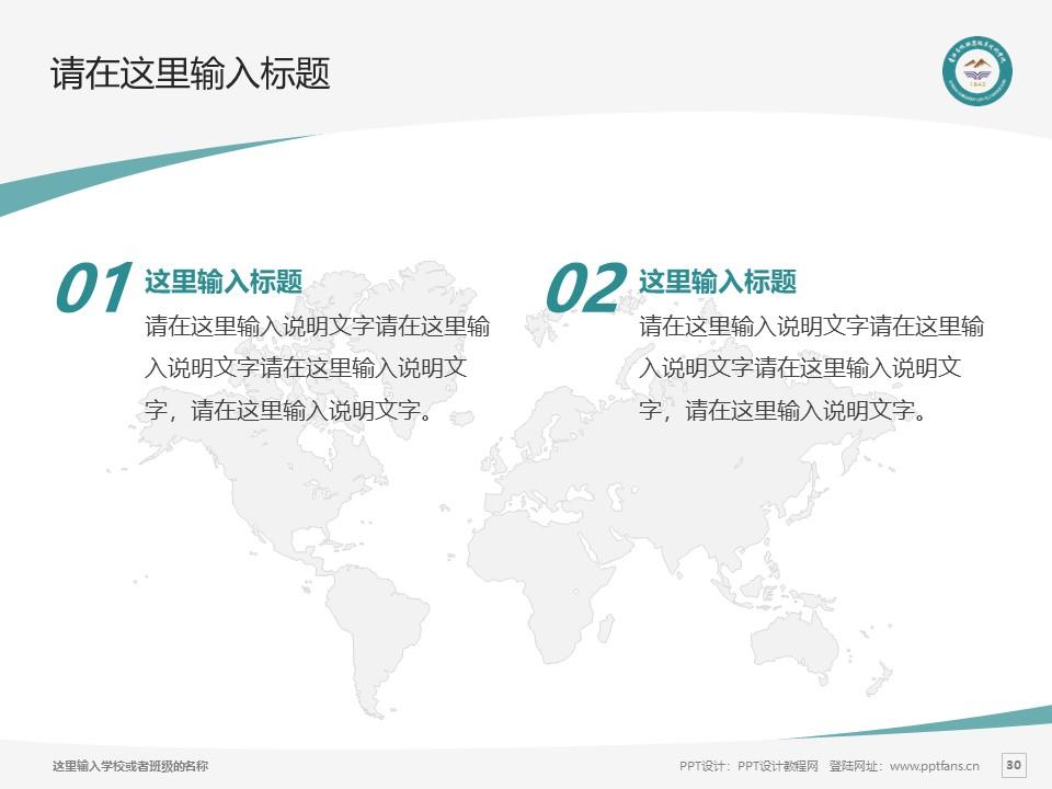 青海畜牧兽医职业技术学院PPT模板下载_幻灯片预览图30