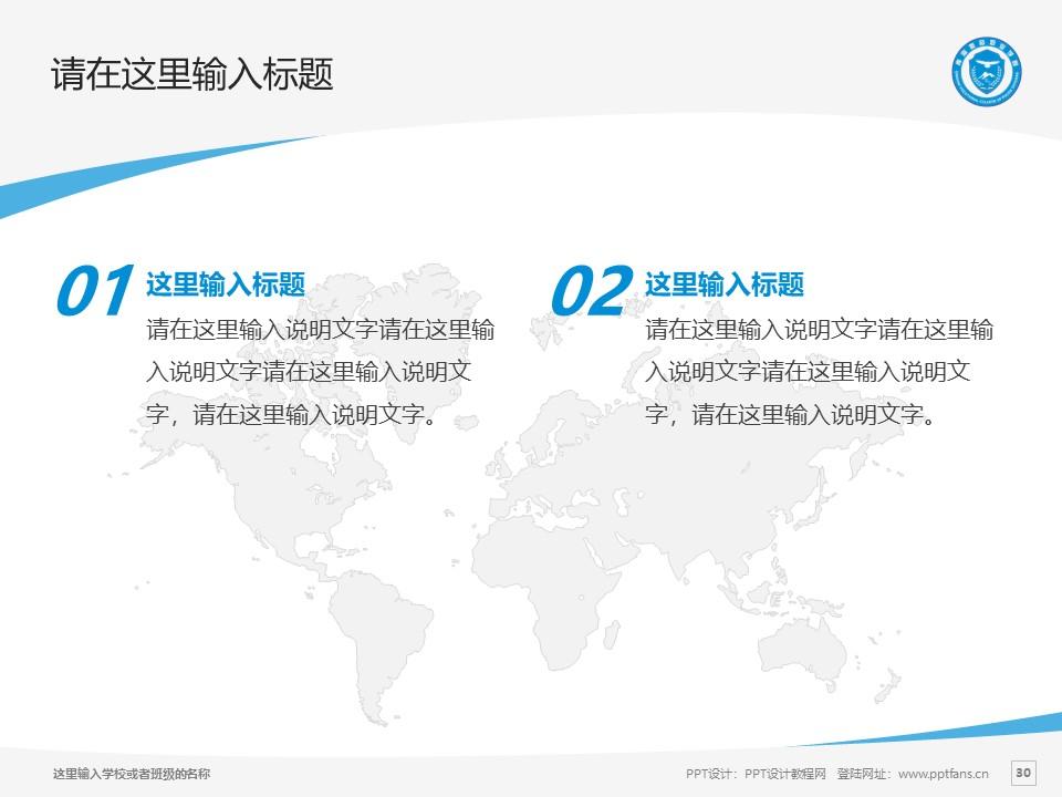青海警官职业学院PPT模板下载_幻灯片预览图30
