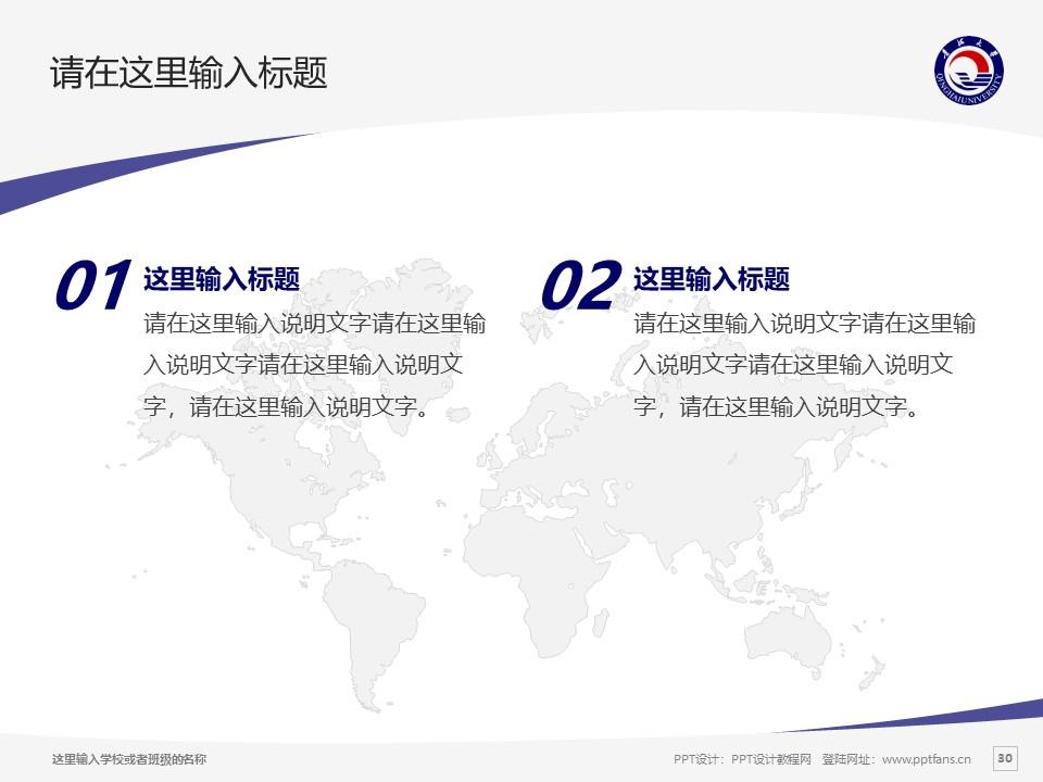 青海大学PPT模板下载_幻灯片预览图30