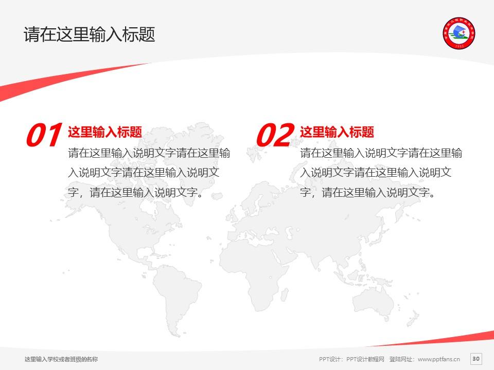 甘肃畜牧工程职业技术学院PPT模板下载_幻灯片预览图30