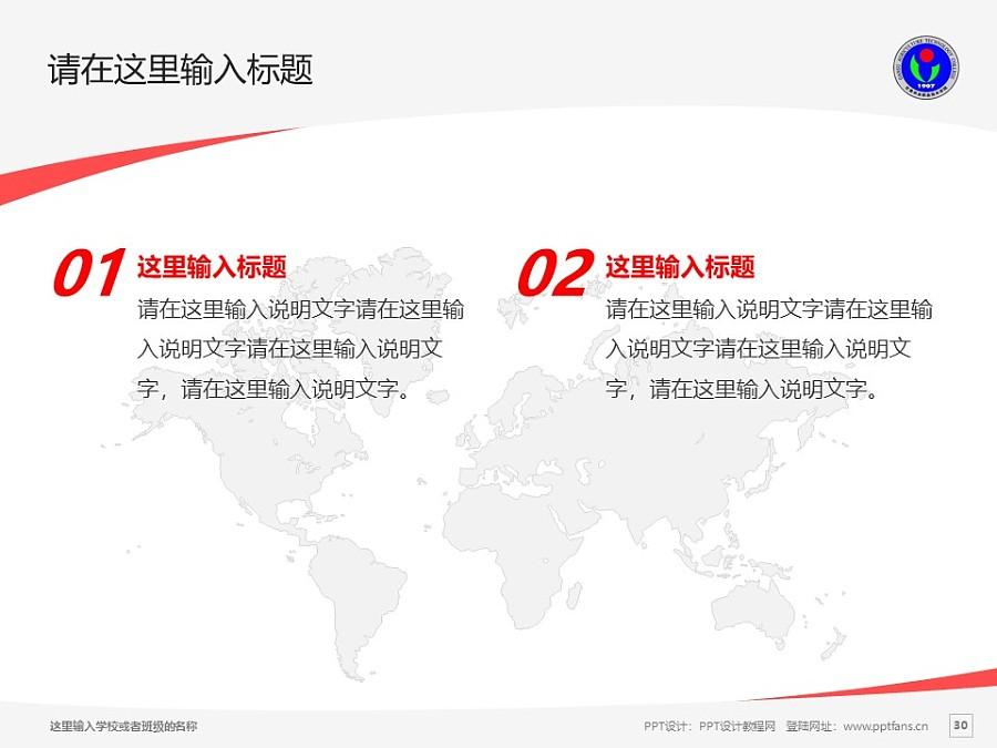 甘肃农业职业技术学院PPT模板下载_幻灯片预览图30