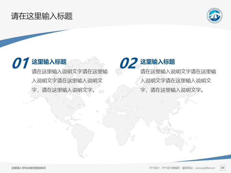 甘肃交通职业技术学院PPT模板下载_幻灯片预览图30