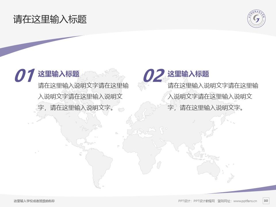 甘肃钢铁职业技术学院PPT模板下载_幻灯片预览图30