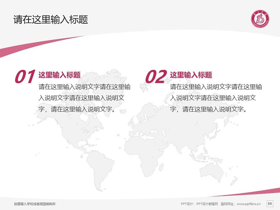 陇东学院PPT模板下载_幻灯片预览图30