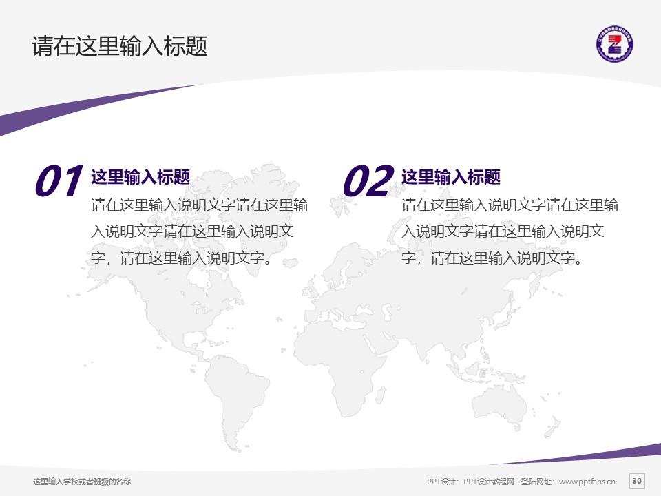 辽宁装备制造职业技术学院PPT模板下载_幻灯片预览图30