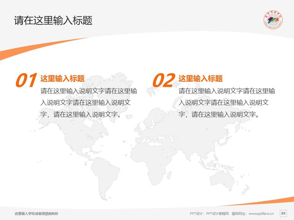 辽宁美术职业学院PPT模板下载_幻灯片预览图30