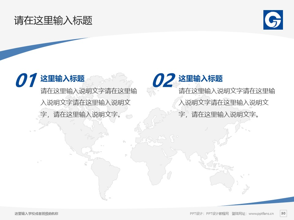 辽宁经济职业技术学院PPT模板下载_幻灯片预览图30