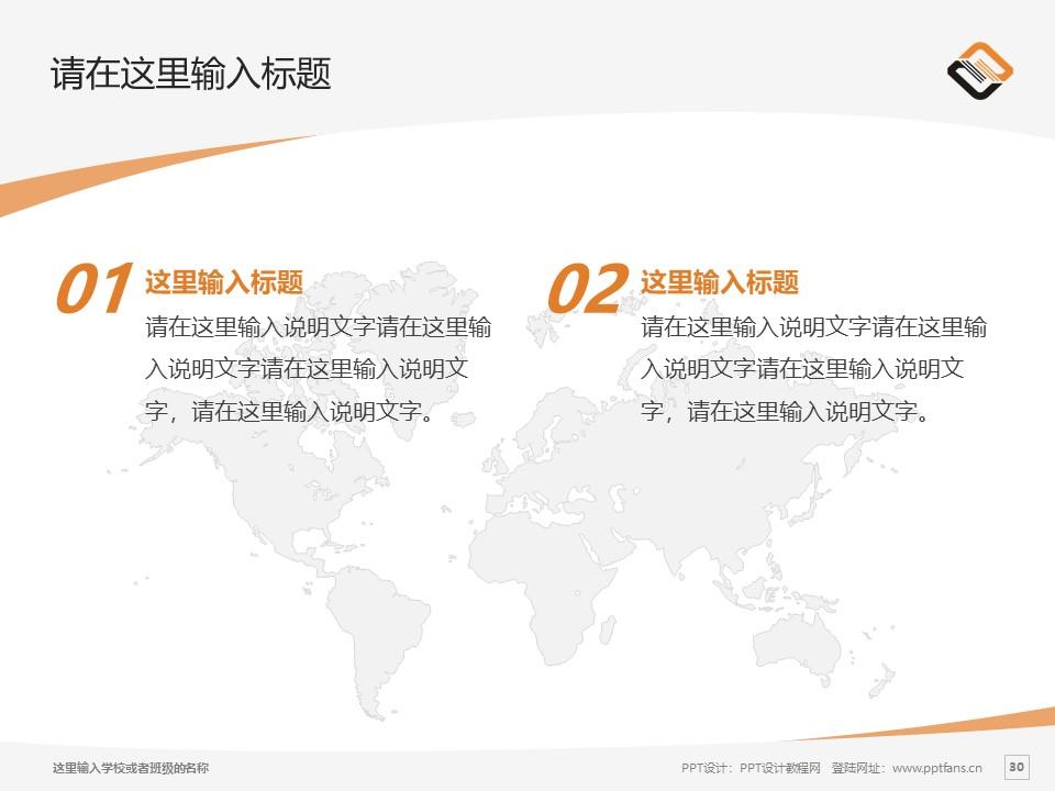 辽宁机电职业技术学院PPT模板下载_幻灯片预览图30