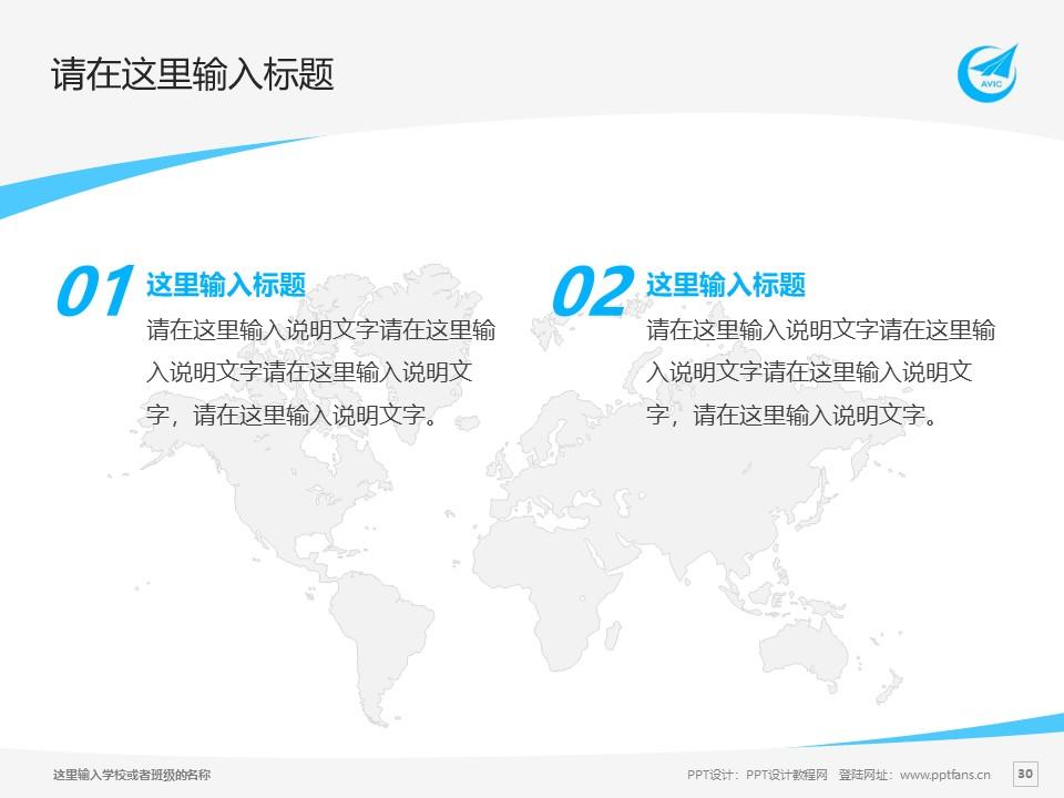 沈阳航空职业技术学院PPT模板下载_幻灯片预览图30