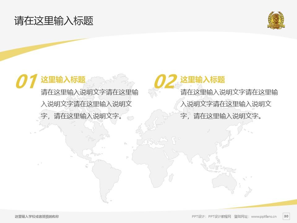 辽宁政法职业学院PPT模板下载_幻灯片预览图30