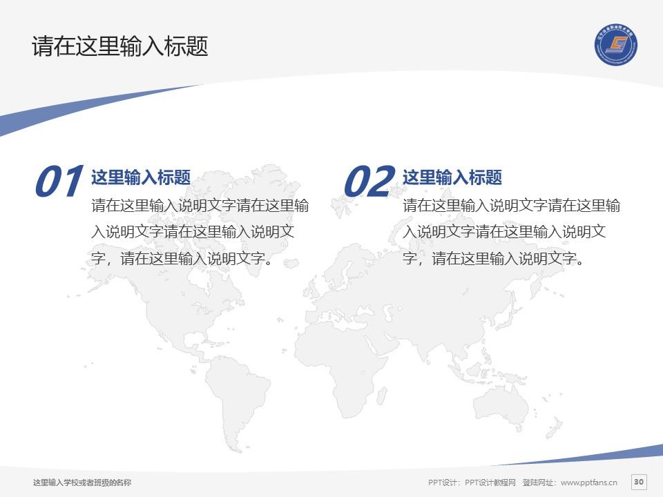 辽宁冶金职业技术学院PPT模板下载_幻灯片预览图30